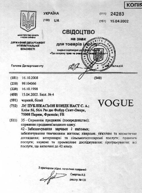 Свидетельство на товарный знак «Vogue», зарегистрированный в Украине на имя «Ле Публикасьон Конде Наст С.А.», которым долгое время незаконно пользовалась Оксана Мороз.
