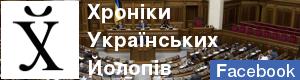 Хроніки Українських Йолопів