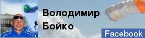 Volodymyr Boiko Facebook
